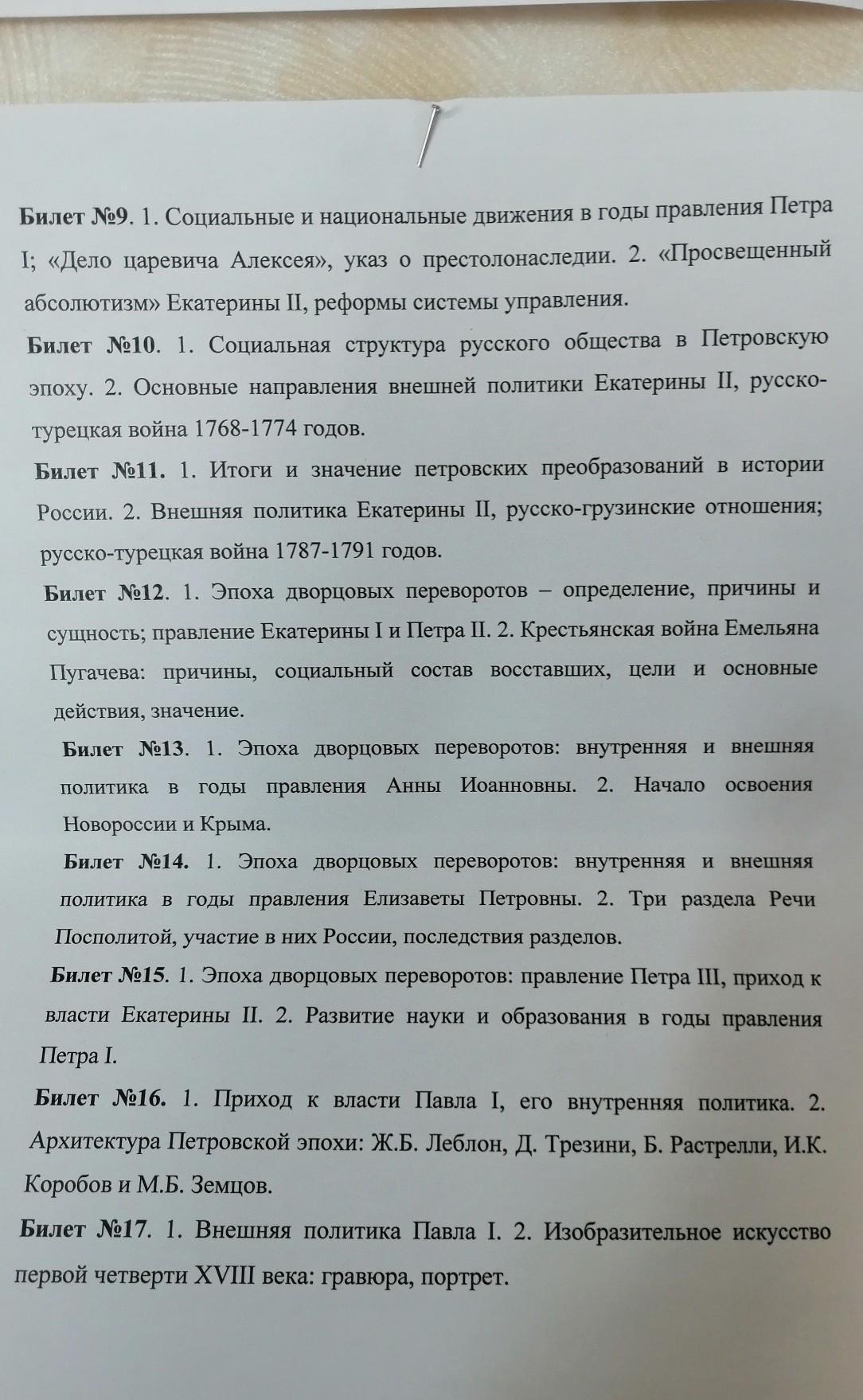 Помогите пожалуйста История России 
