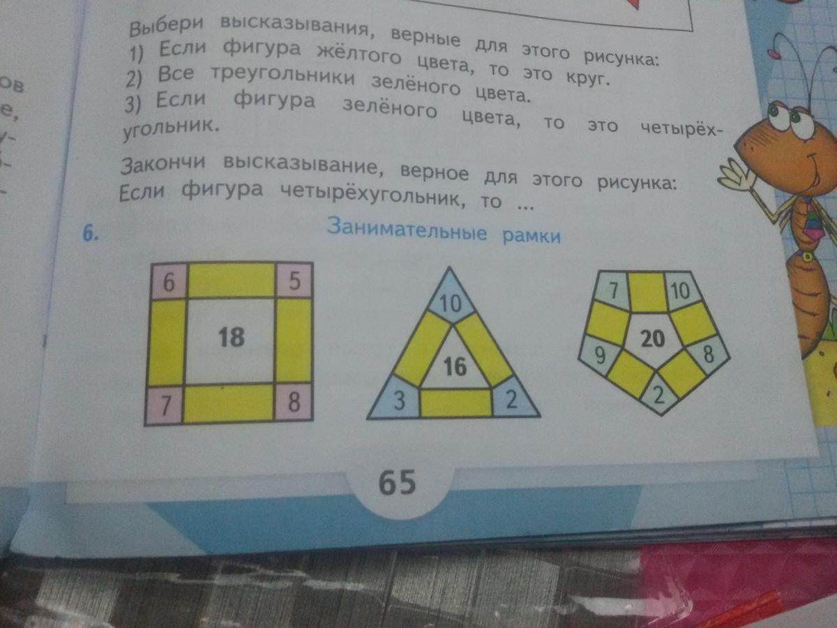 Решил магический квадрат 4 класс