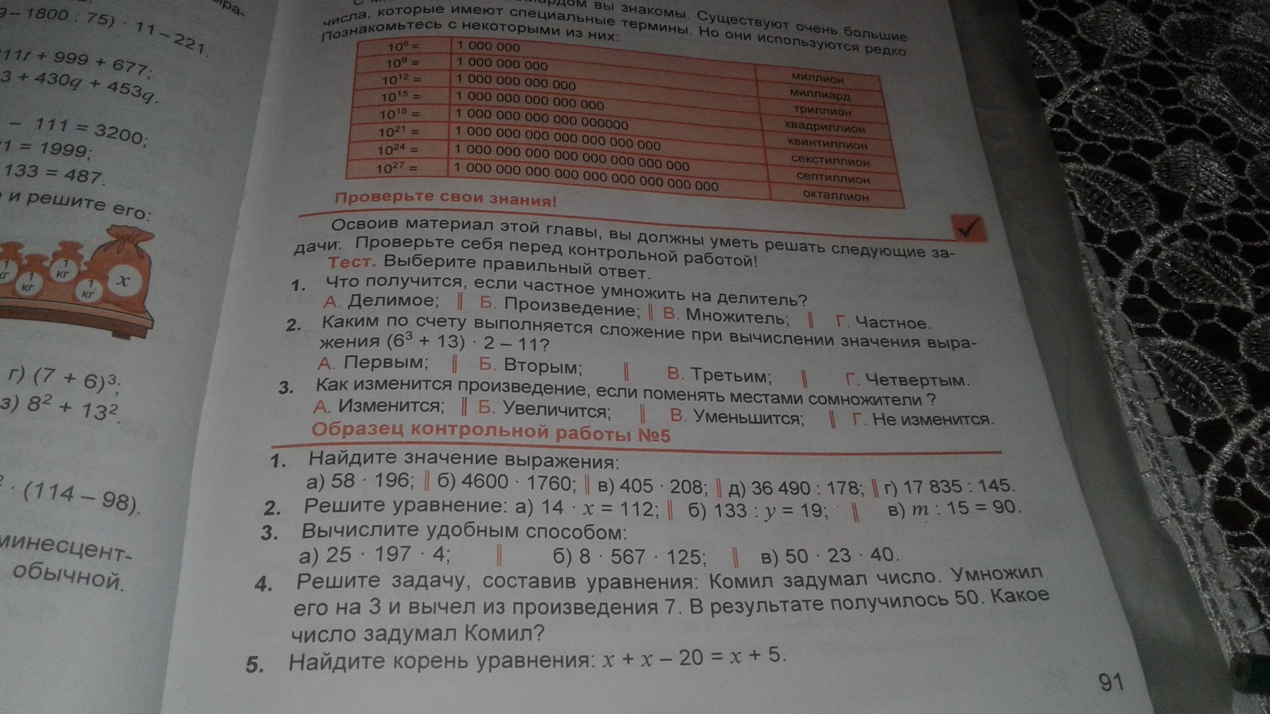 Образец контрольной работы Задание Зада Школьные Знания com Образец контрольной работы Задание 4 Задание 5
