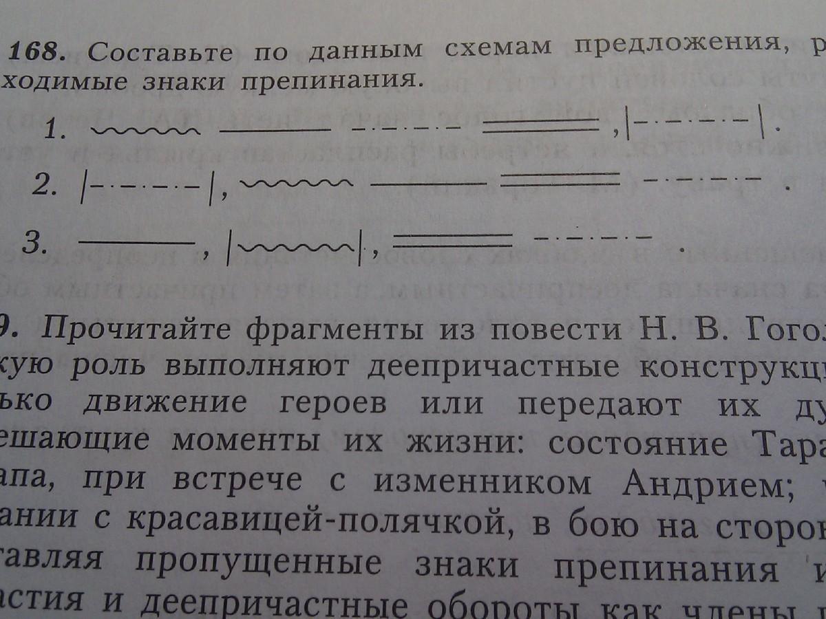Русский язык составьте по данным схемам предложения фото 473