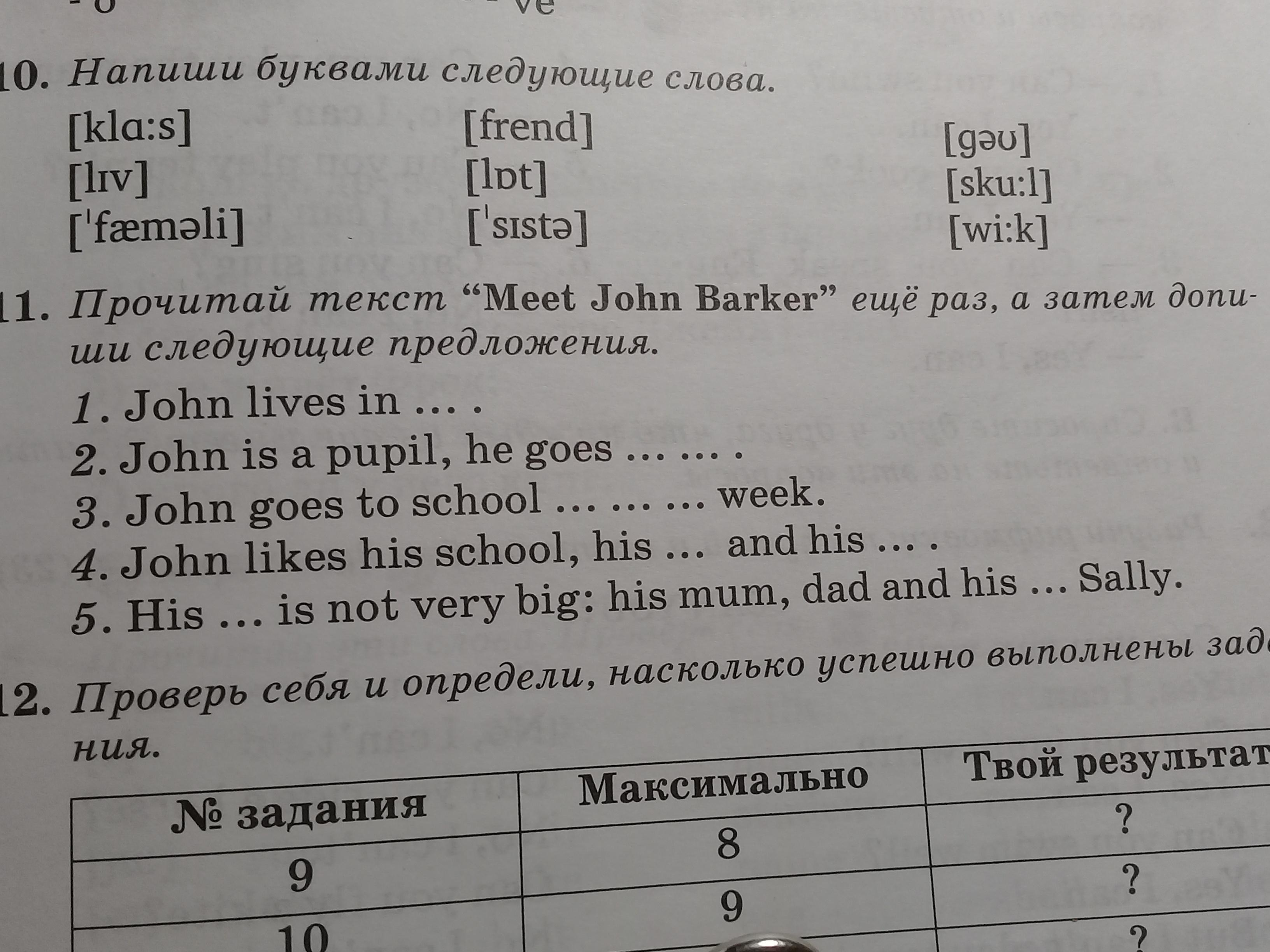 Meet john barker and his family контрольная работа 2855