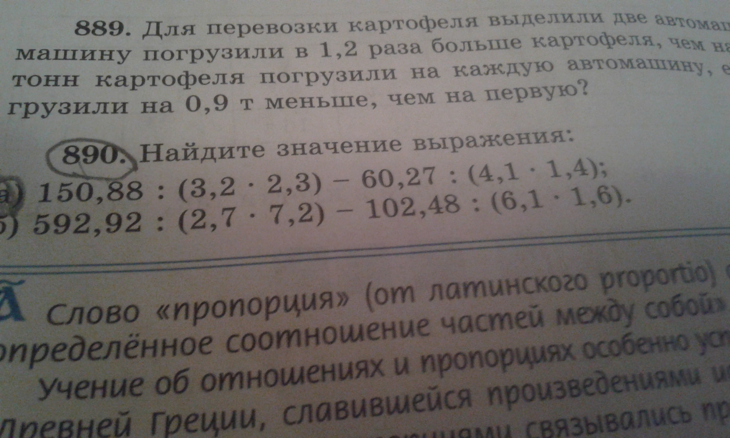 Решите пожалуйста пример а)