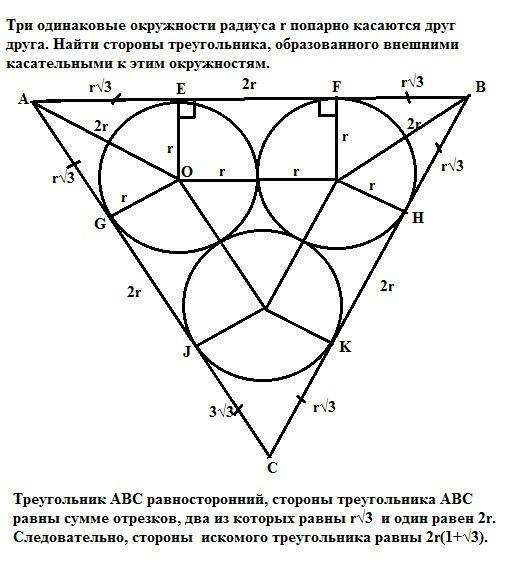 Три окружности радиусы которых равны 2 3 и 10 попарно касаются внешним