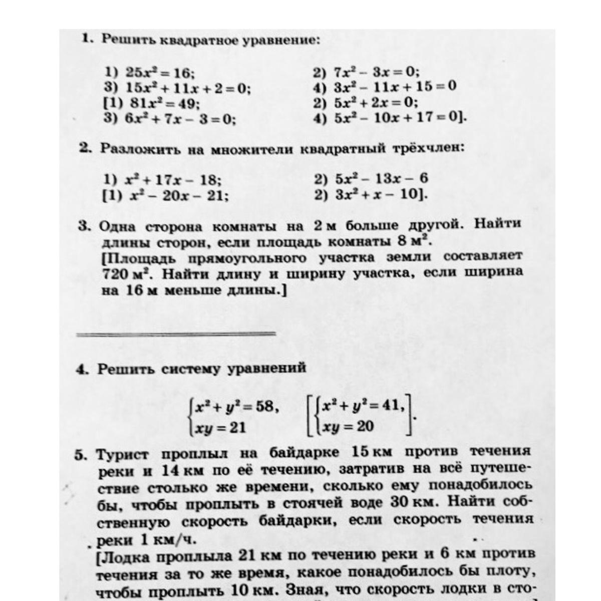 1. Решить квадратное уравнение: 3) 15 x^2 + 11 x +