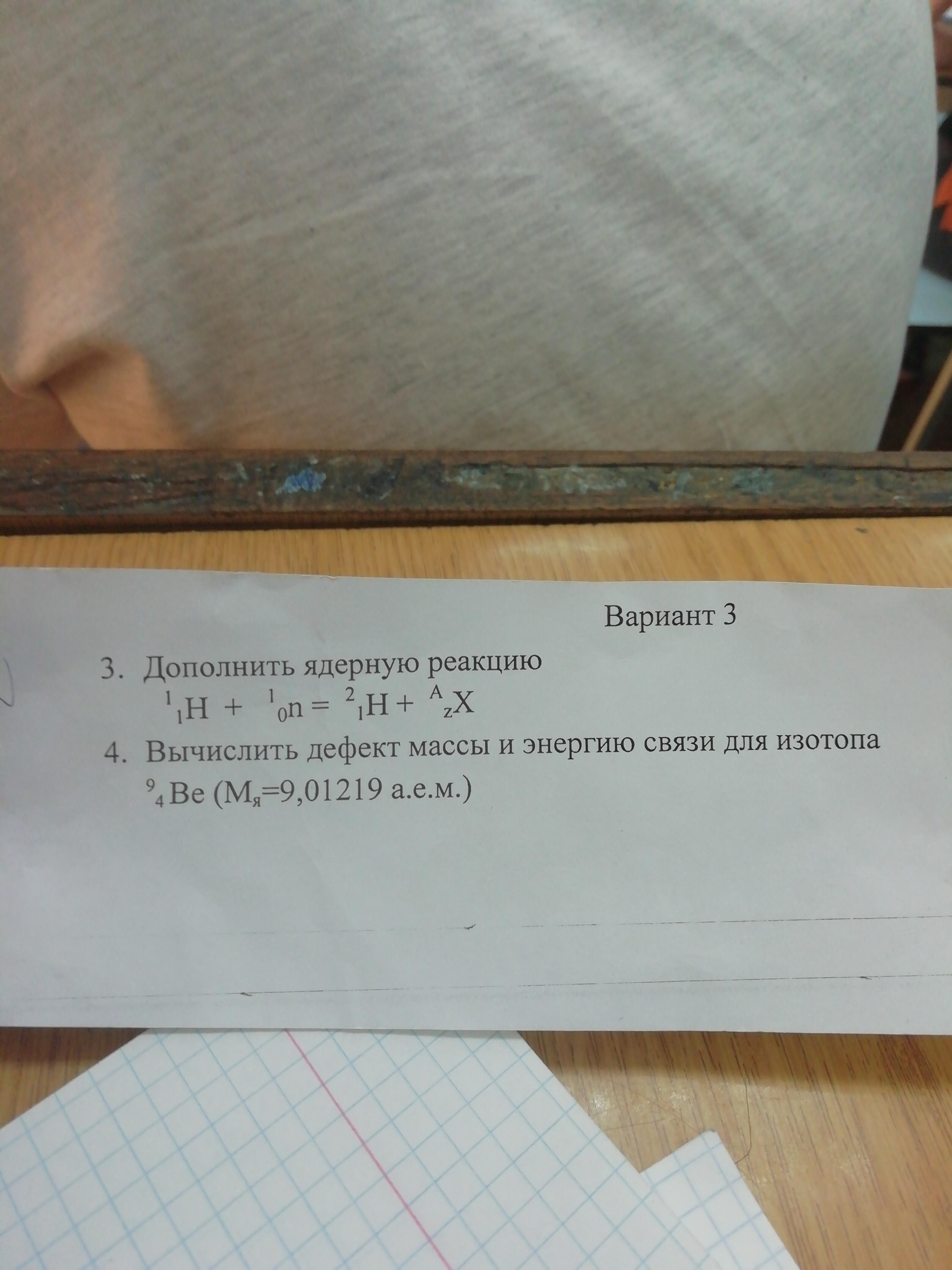 Решите пж срочно нужно 3 и 4