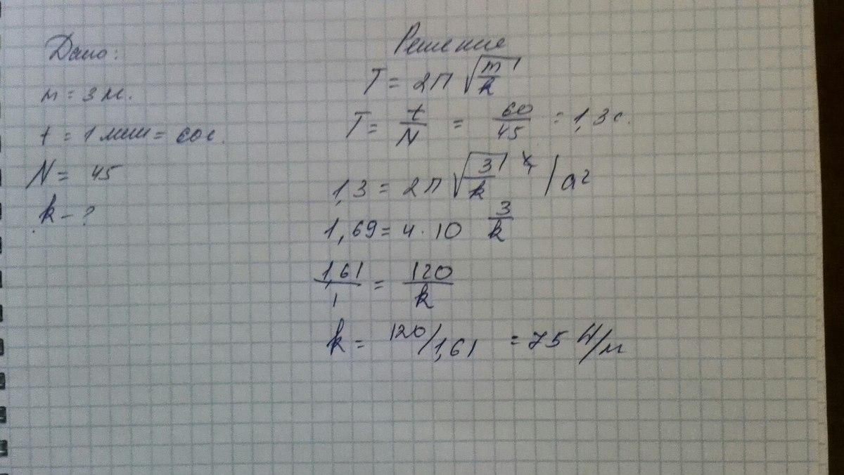 0f969e164c75 Пружина под действием прикрепленного к ней груза массой 3кг ...