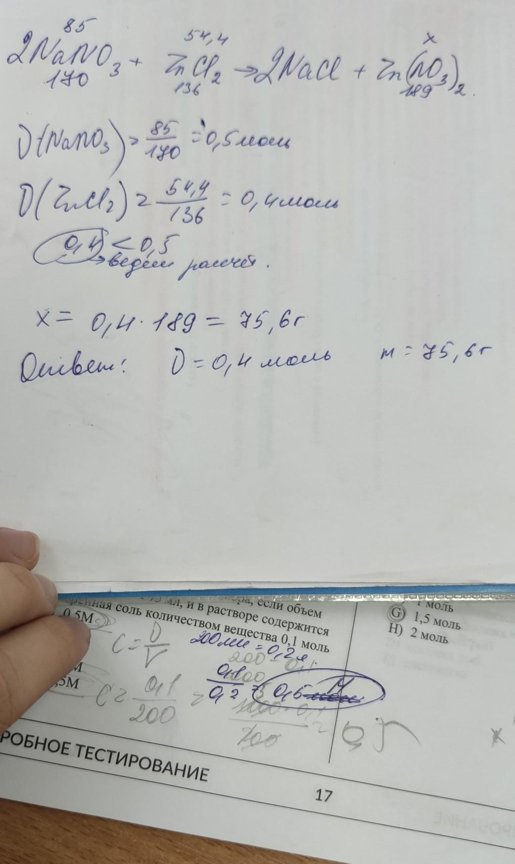 Определите массу и количество вещества нитрата