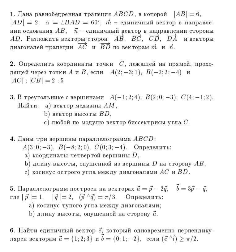 Векторная алгебра необходимо решить задачу 2