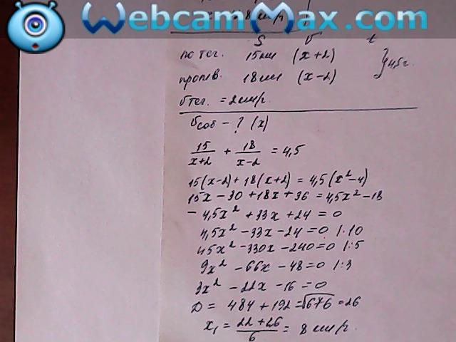 Решение задачи лодка прошла 18 примеры задач на проценты 6 класс с решением