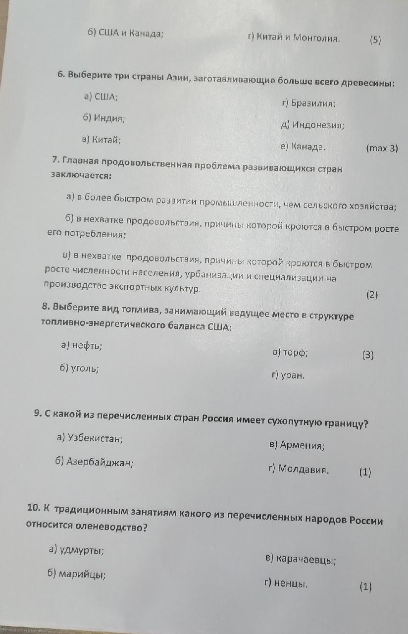 Тест по географии!!!(((спасите !!