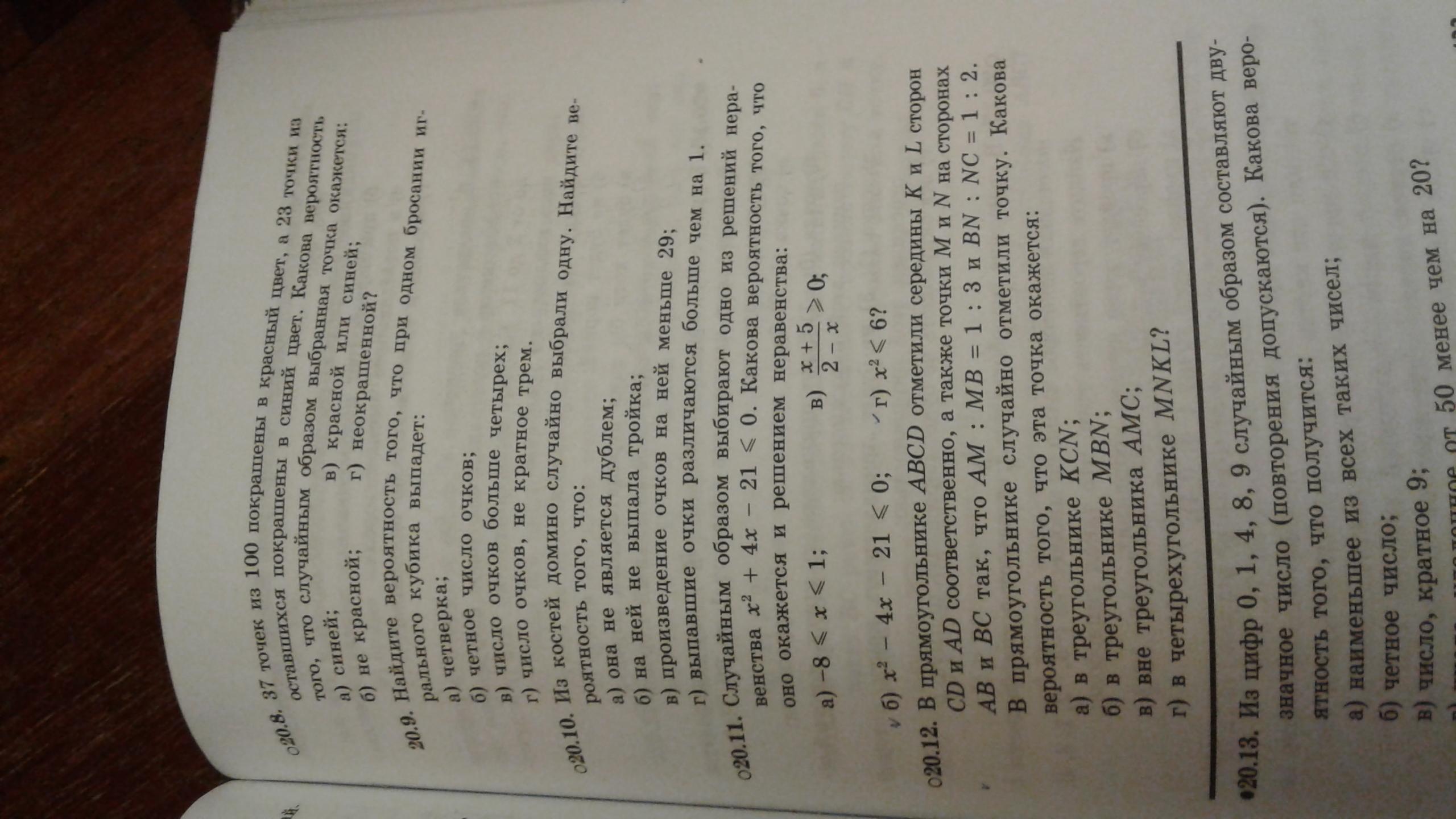 Решите номера 20.11 и 20.12