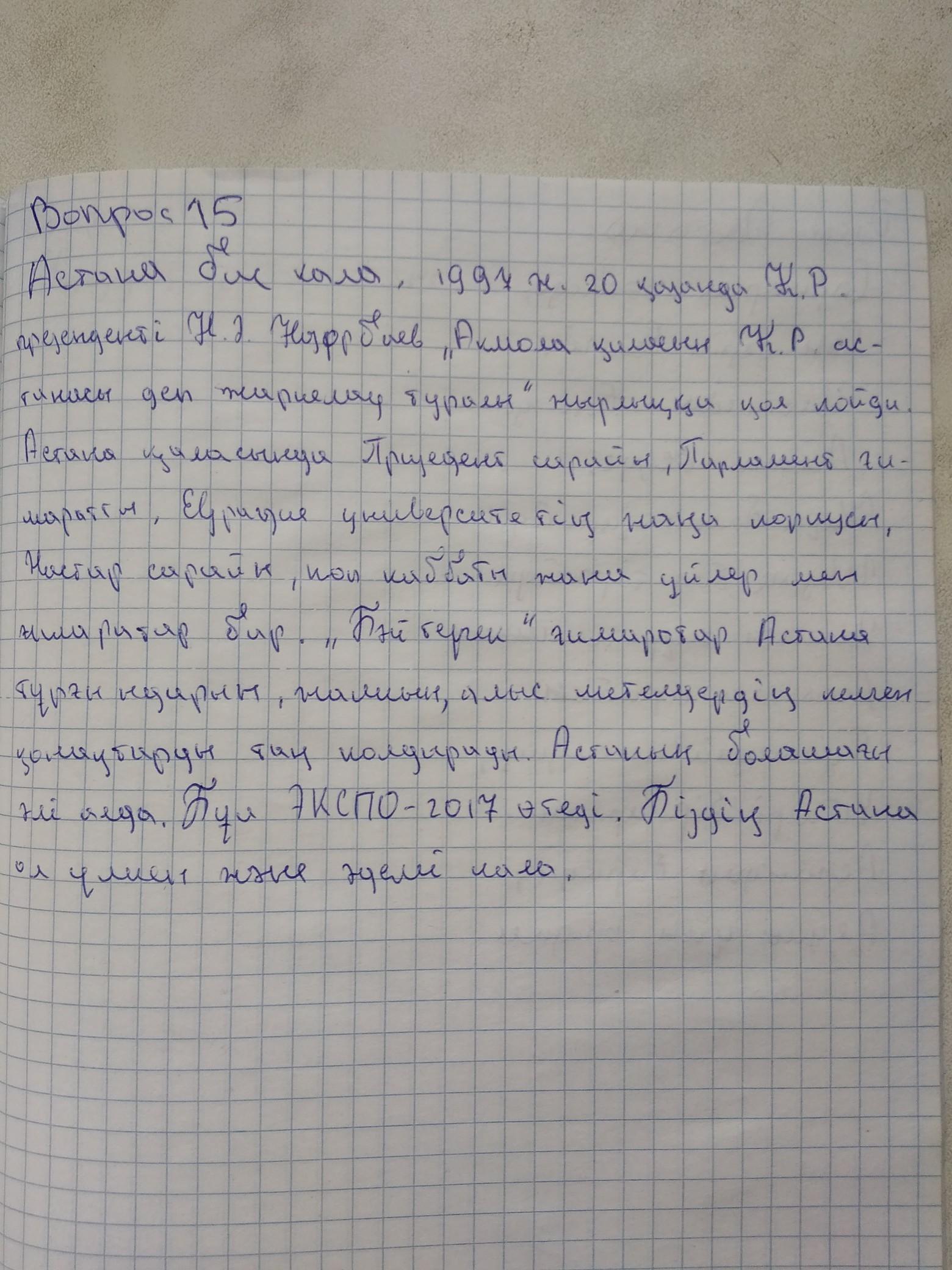 Реферат астана на казахском 6798