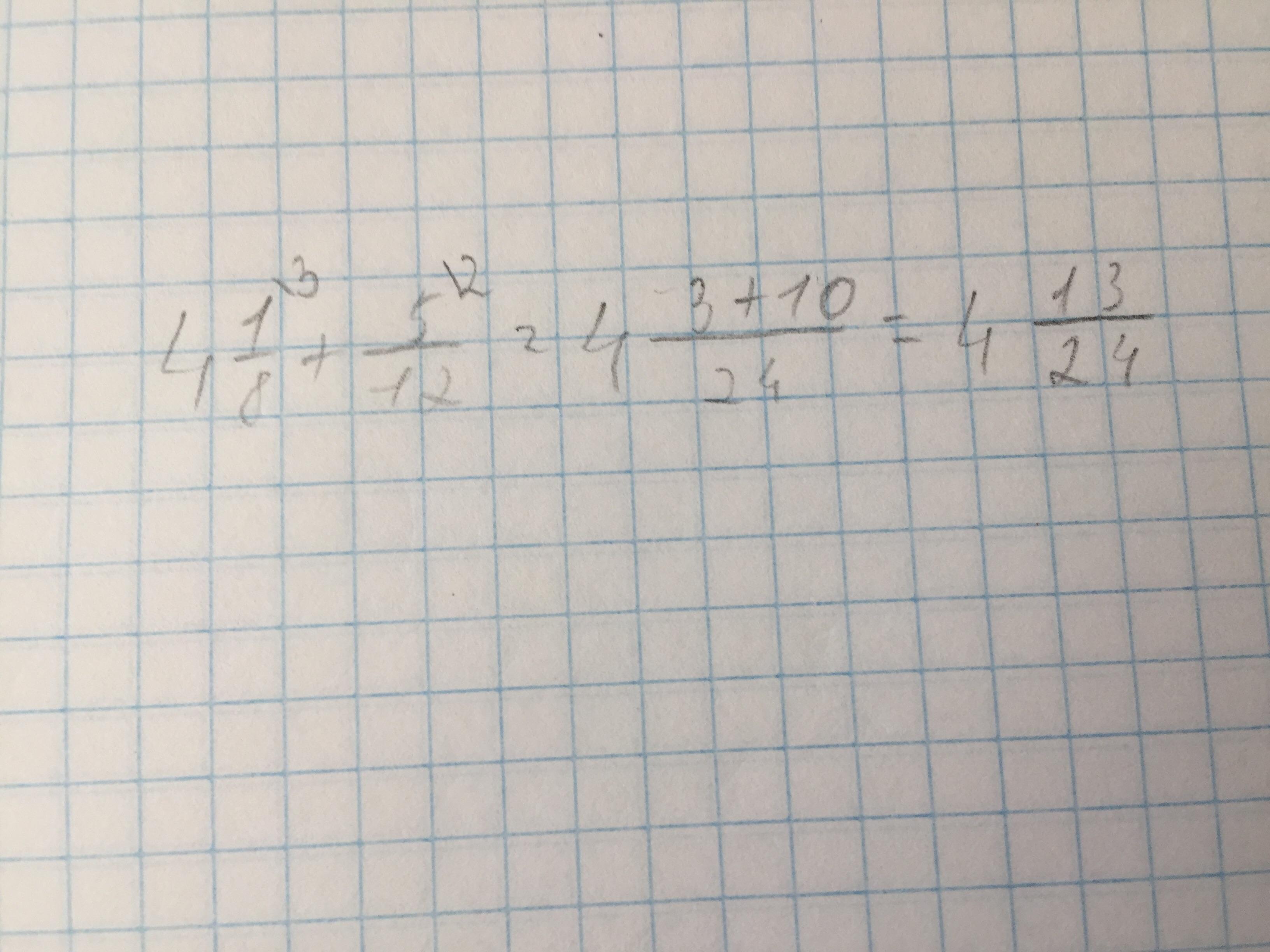 4 1/8 + 5/12 пожалуйста помогите решить мне этот