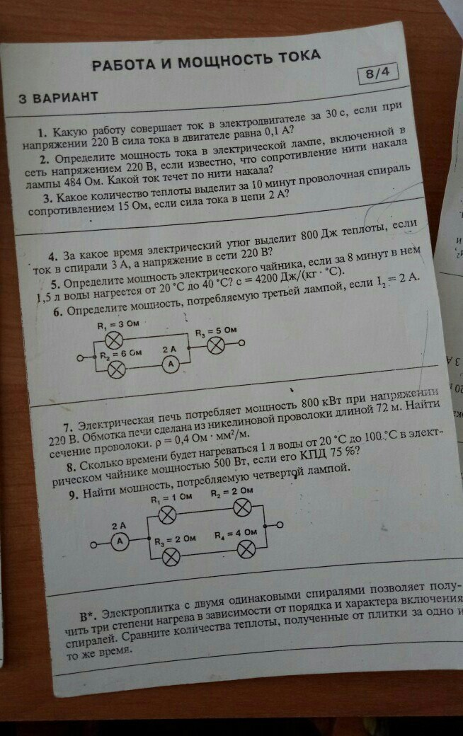 Помогите решить физику 8 класс к/р по теме :