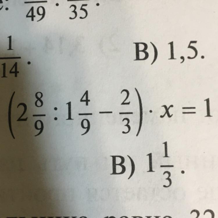 Изображение к вопросу Решите плиз. Начало 2 8/9 и тд уравнение Загрузить png