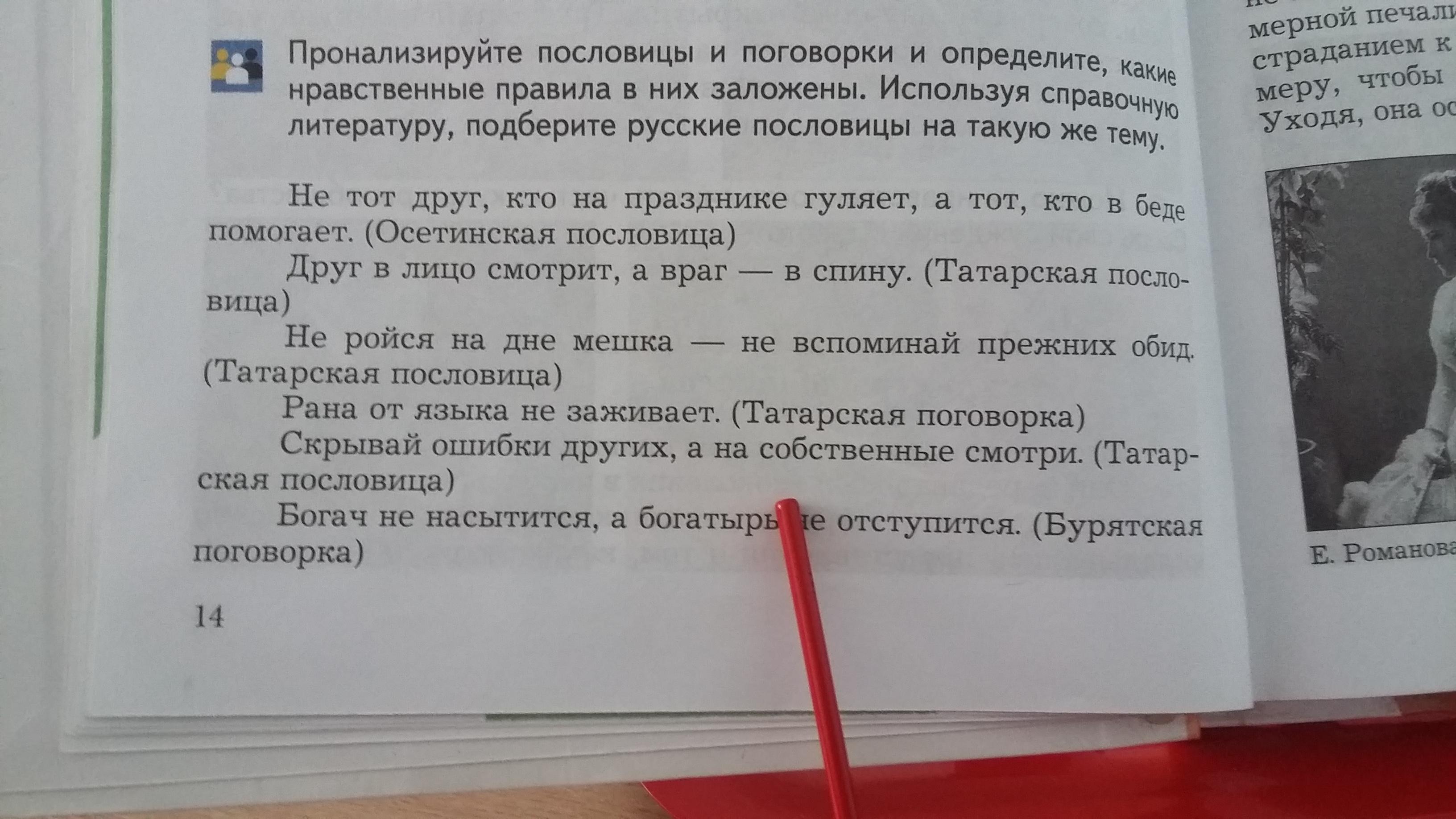 Пословицы на бурятском языке