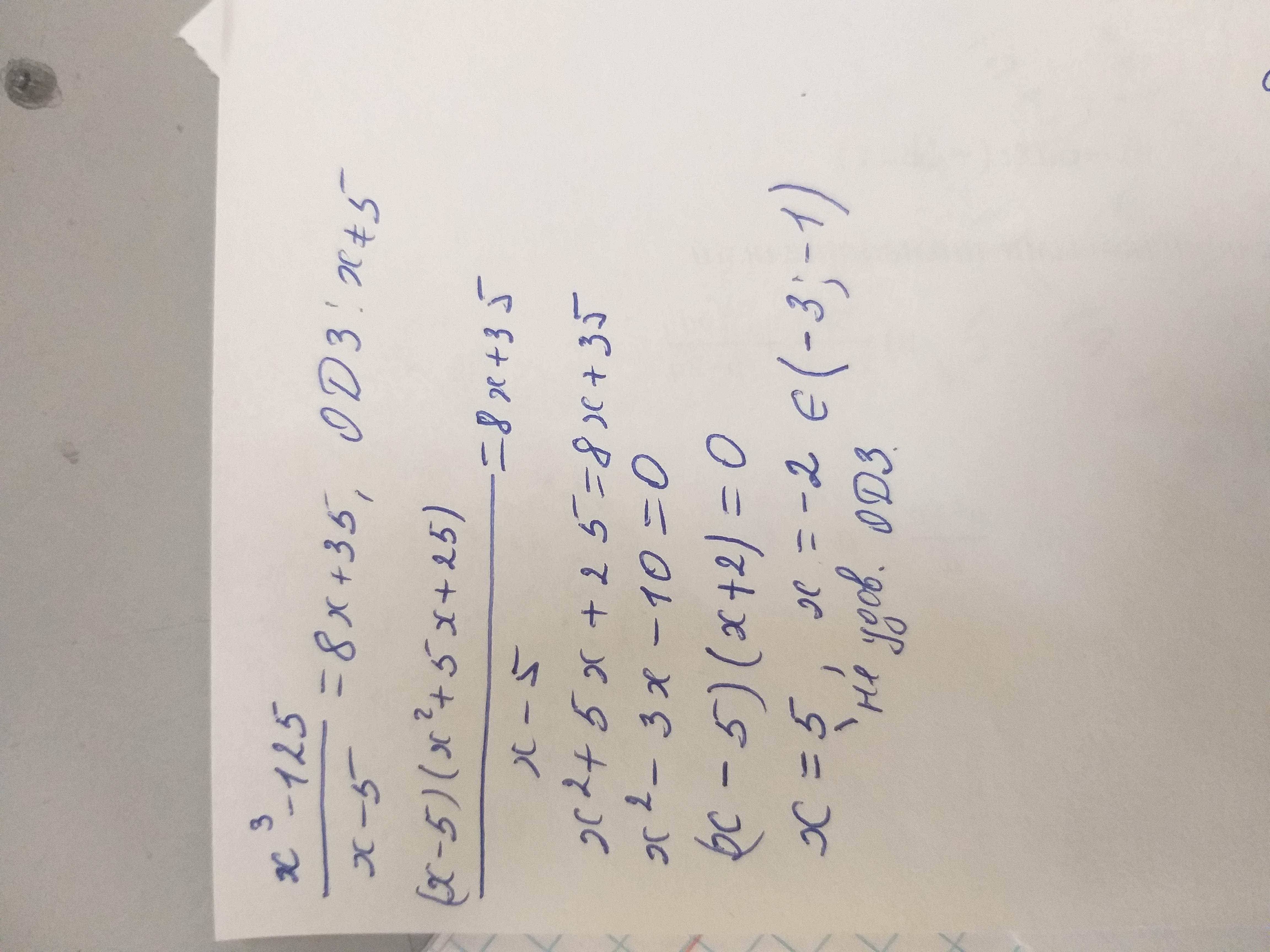 Сума коренів обо корінь рівняння x^3-125/x-5=8x+35