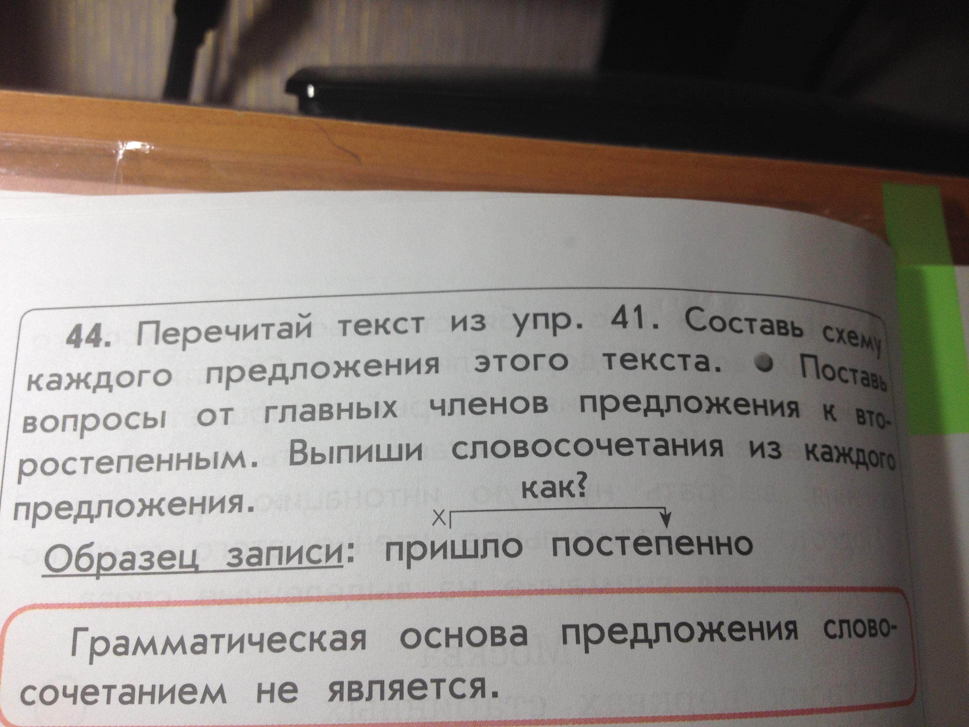 Перечитай текст из упр 41 составь схему каждого предложения