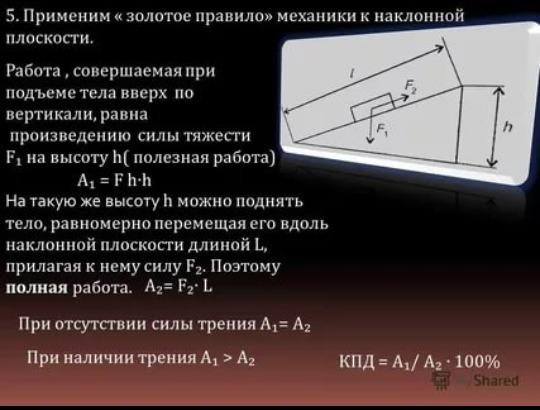 399 найти кпд наклонной плоскости длиной 1 м и высотой 0,6 м, если коэффициент трения при движении по ней тела равен