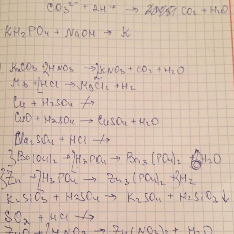 Запиши уравнения возможных реакций