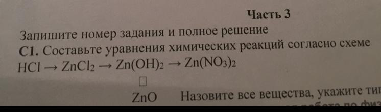 *Назовите все вещества, укажите тип реакции.