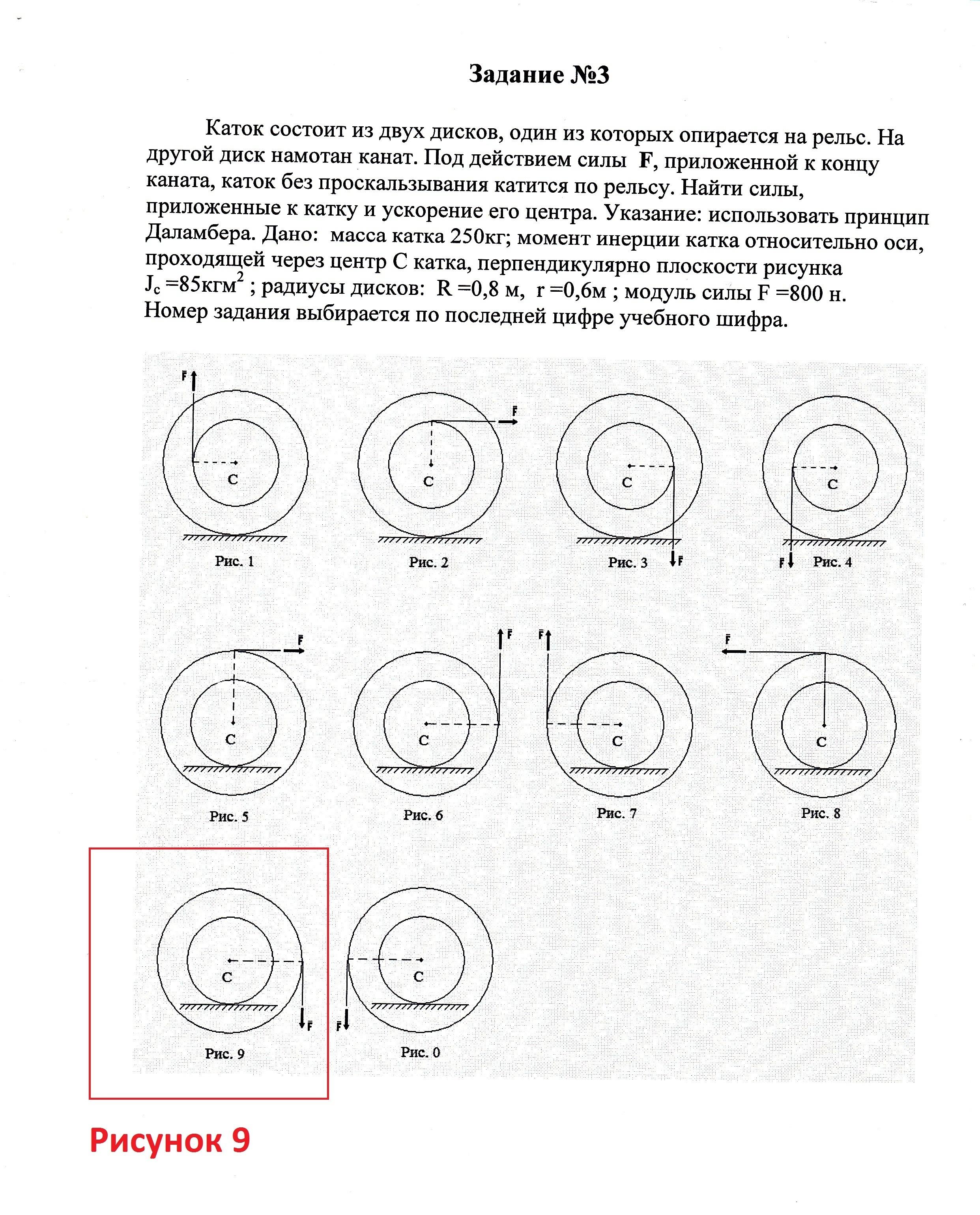 Контрольная работа по Теоретической механике Помогите ради бога  Контрольная работа по Теоретической механике Помогите ради бога