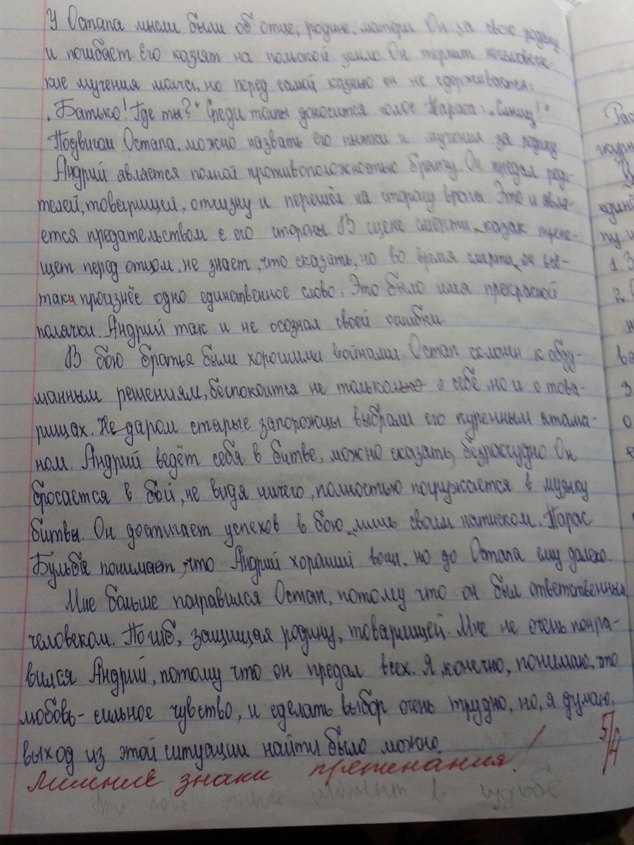 Сочинение о москве 7 класса тарас бульба — img 8