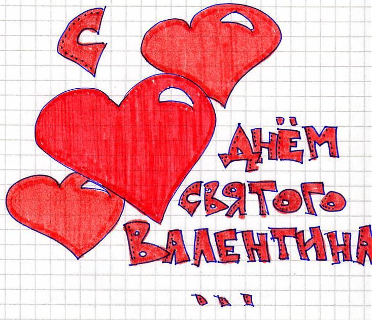 Красная, картинки с днем святого валентина нарисованные