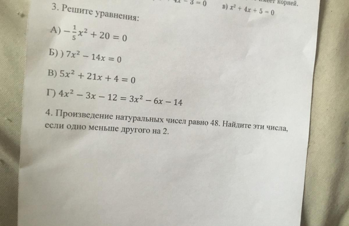Помогите пожалуйста решите мне 3 4 !!!!!!