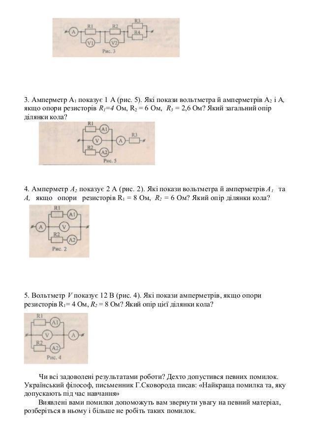 Вольтметр показує 12 В. Які покази амперметрів