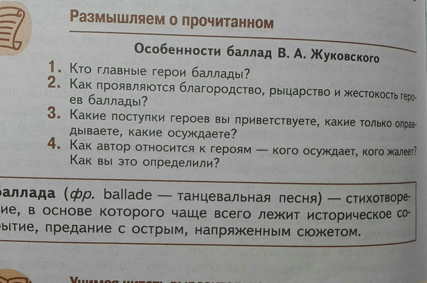 """Баллада """"Кубок"""" 4 вопрос ответьте пожалуйчюста!"""