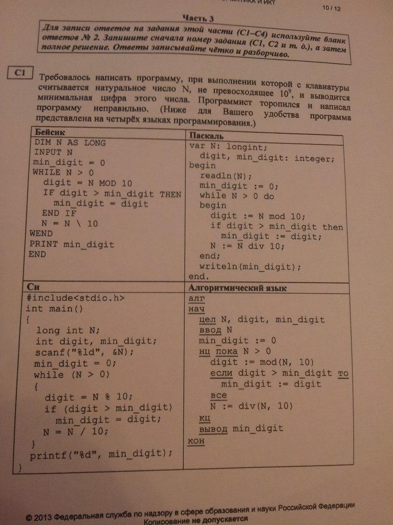Решить задачу по информатике 11 класс придумай аналогичную задачу и реши ее