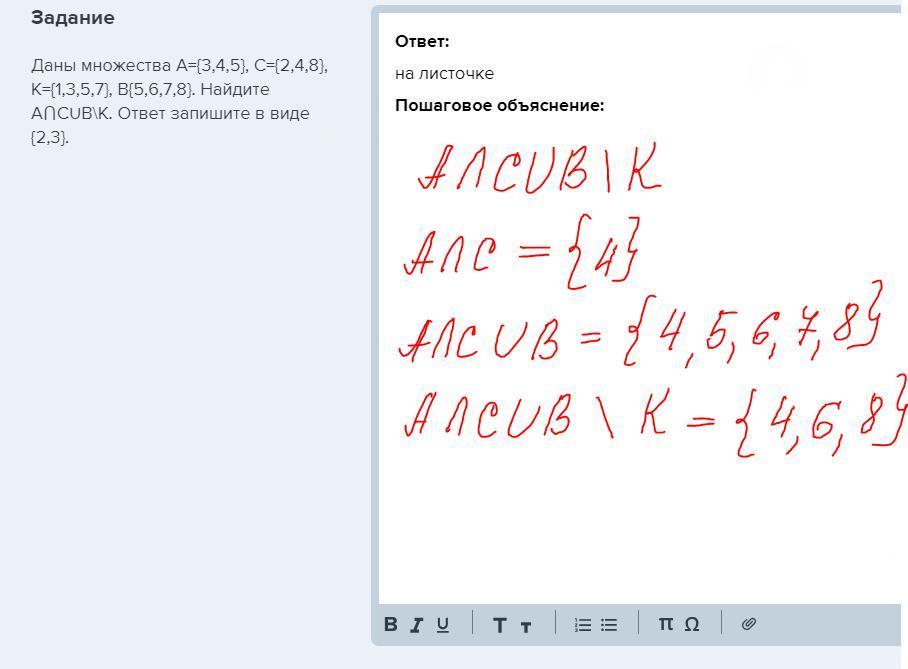 Даны множества А={3,4,5}, С={2,4,8}, K={1,3,5,7},
