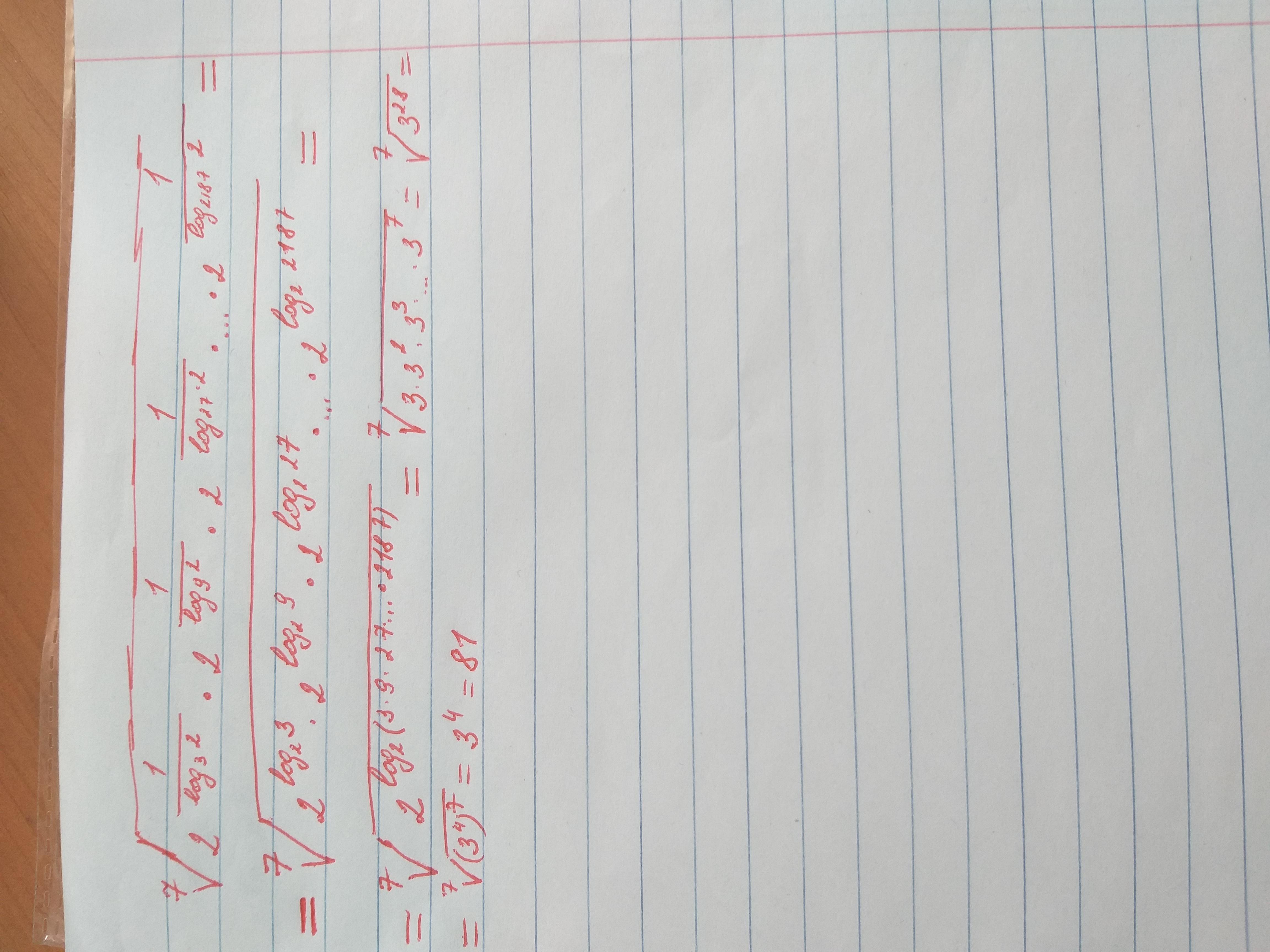 7корень из 2^1/log3^2 * 2^1/log9^2 *