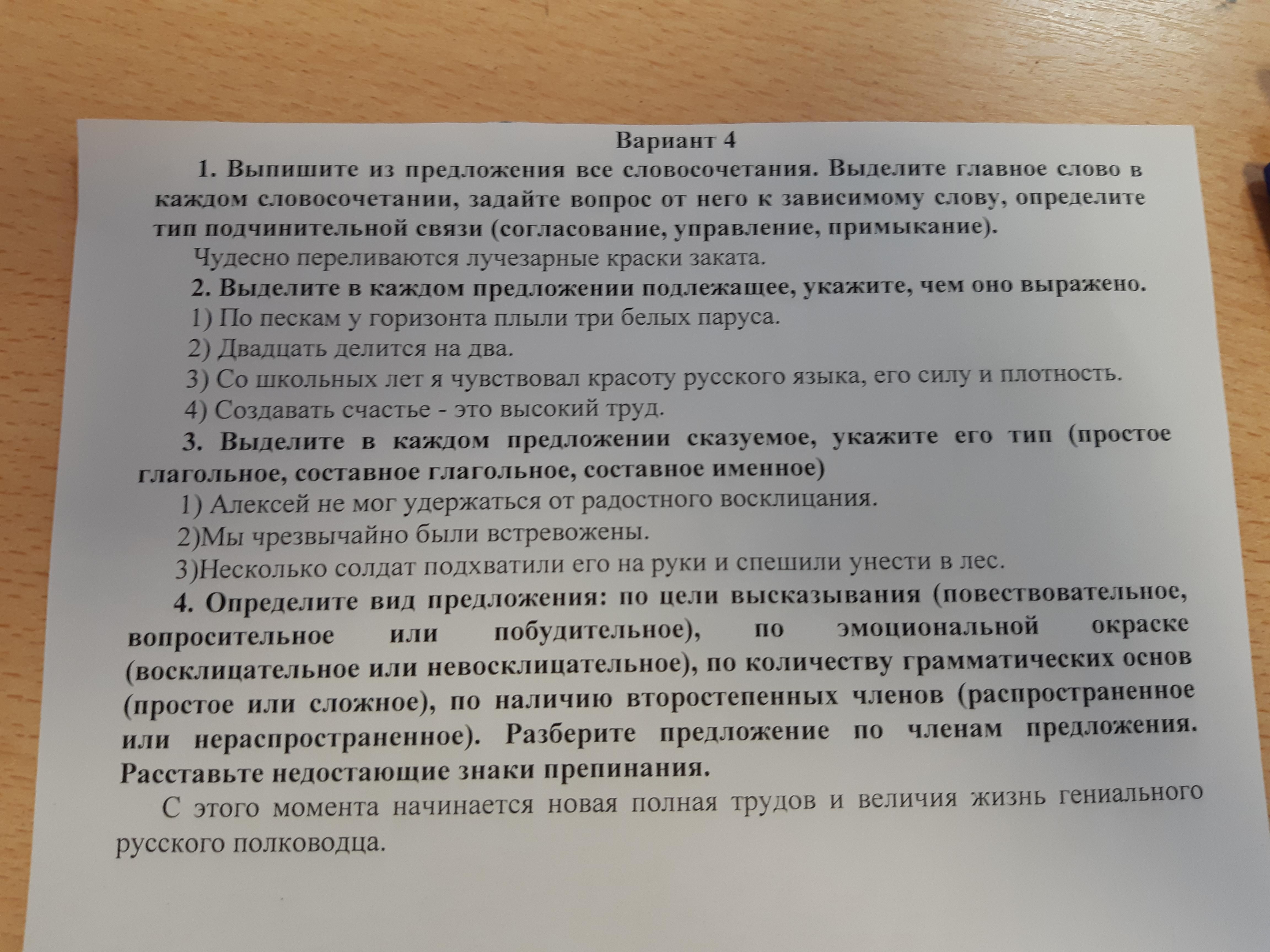 Помогите пожалуйста по русскому Срочнооо) Заранее