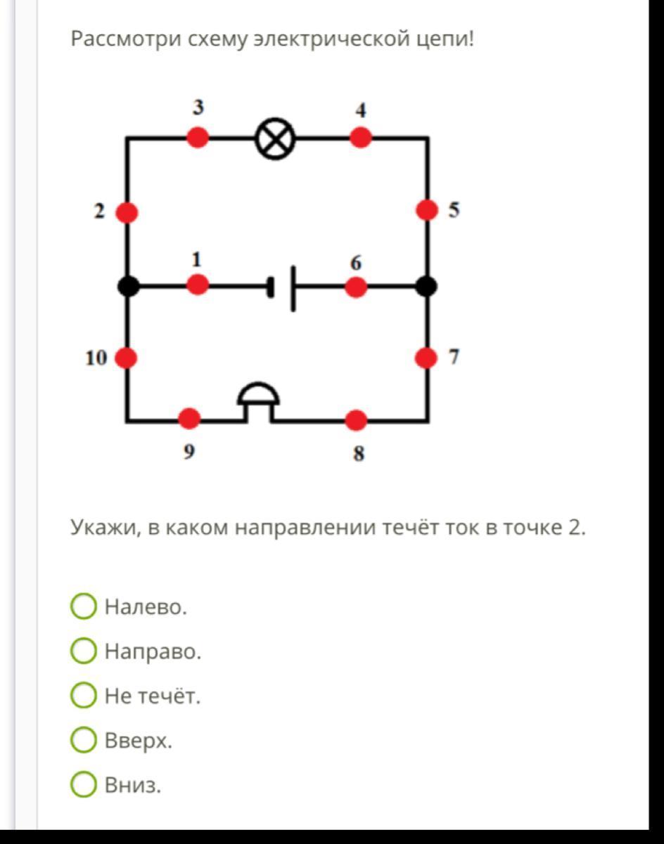 Электрическая цепь схема 1 класс фото 576