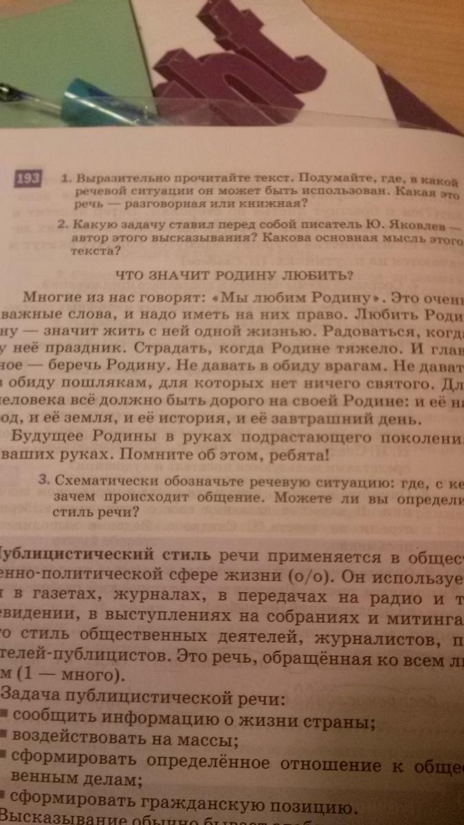 О любви к родине эссе 1374