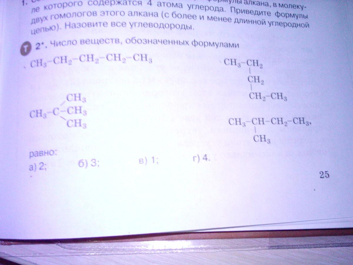 Формула вещества х в схеме превращений