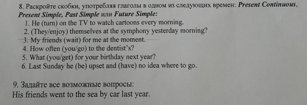 Англиский 10-11 класс помогите пожалуйста