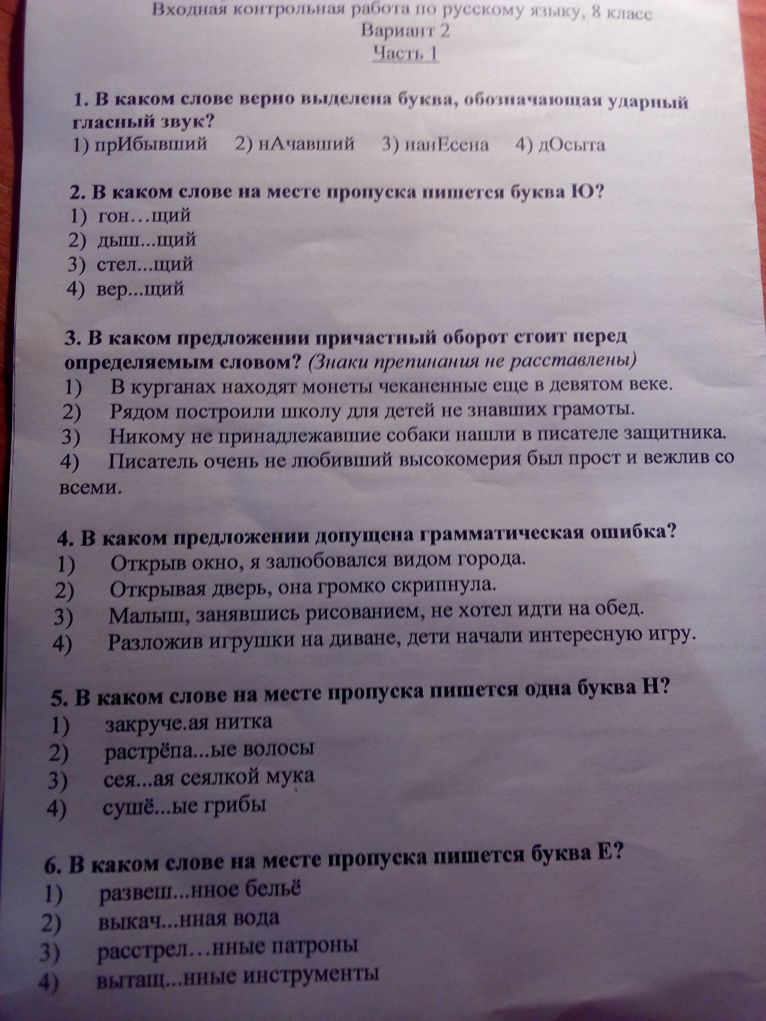 Русский язык 4 кл пнш входная контрольная работа 9130