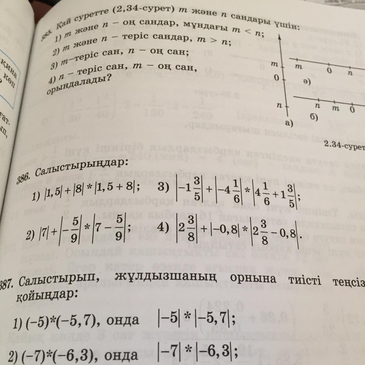 Люди помогите решить задачу по математике решение задач с информационными моделями