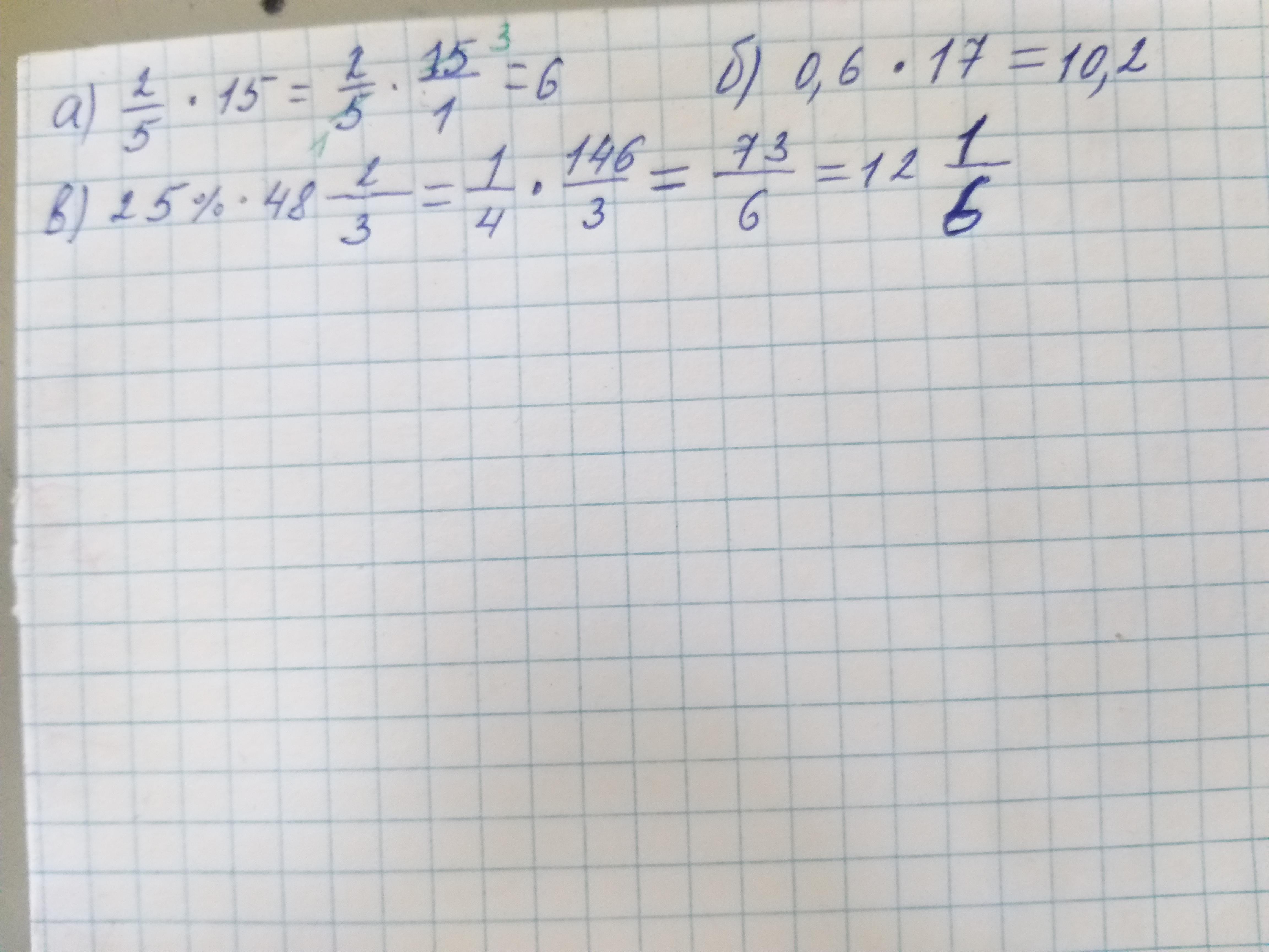 Найдите: а) 2/7 от 15 б) 0,6 от 17целых 1/2:в)25\%
