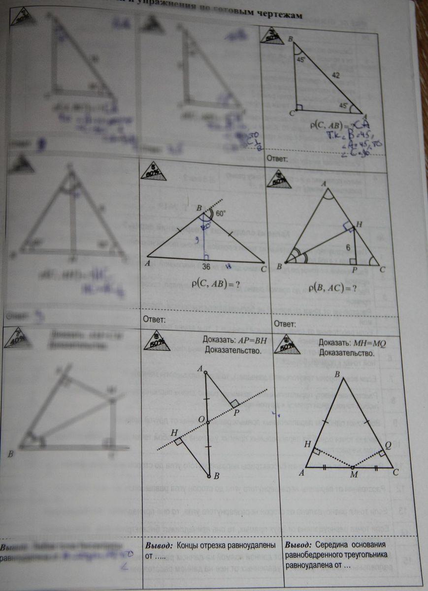 Наглядная геометрия 9 класс казаков решебник ответы