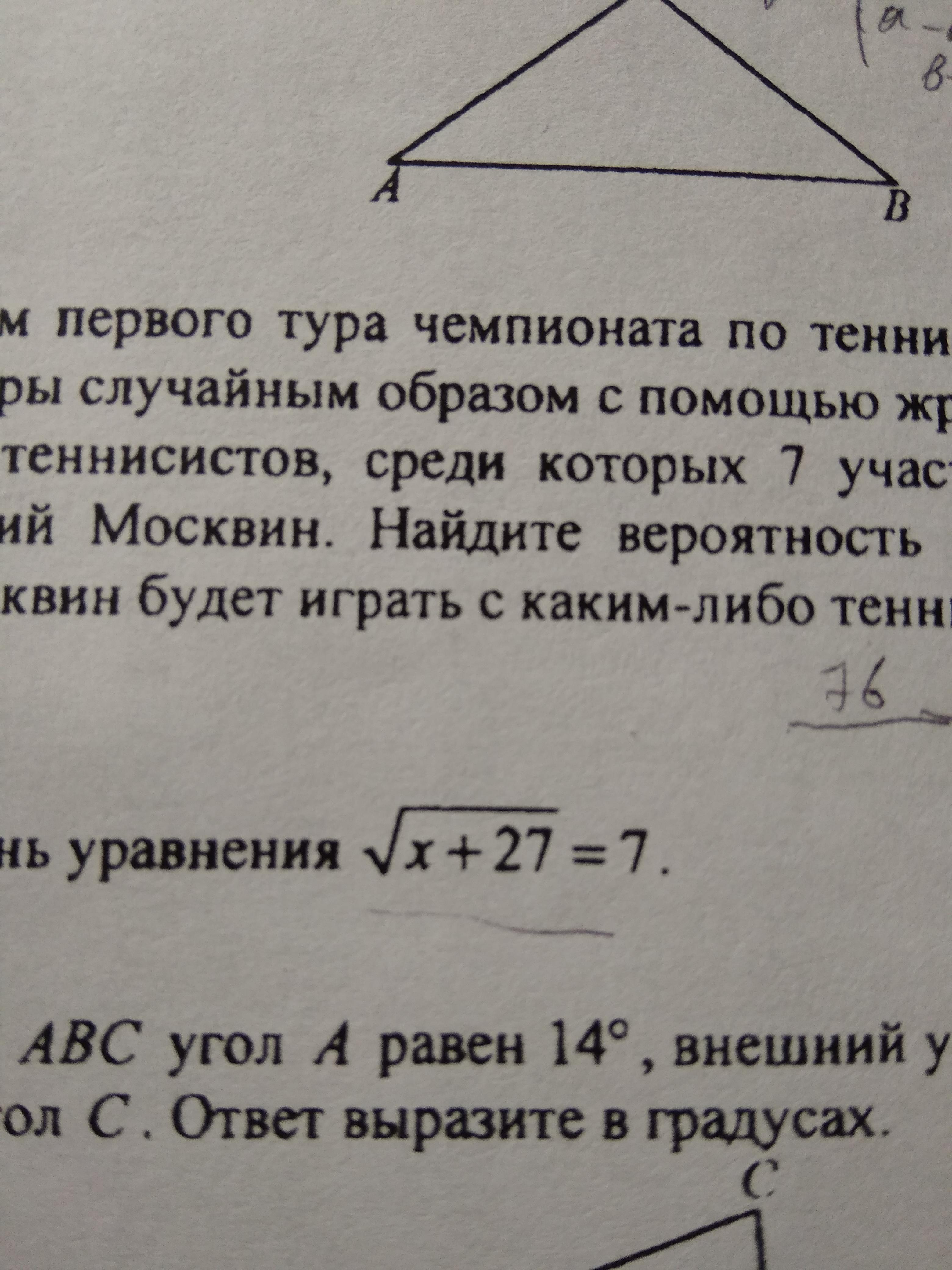 Здравствуйте, помогите мне найти корень уравнения