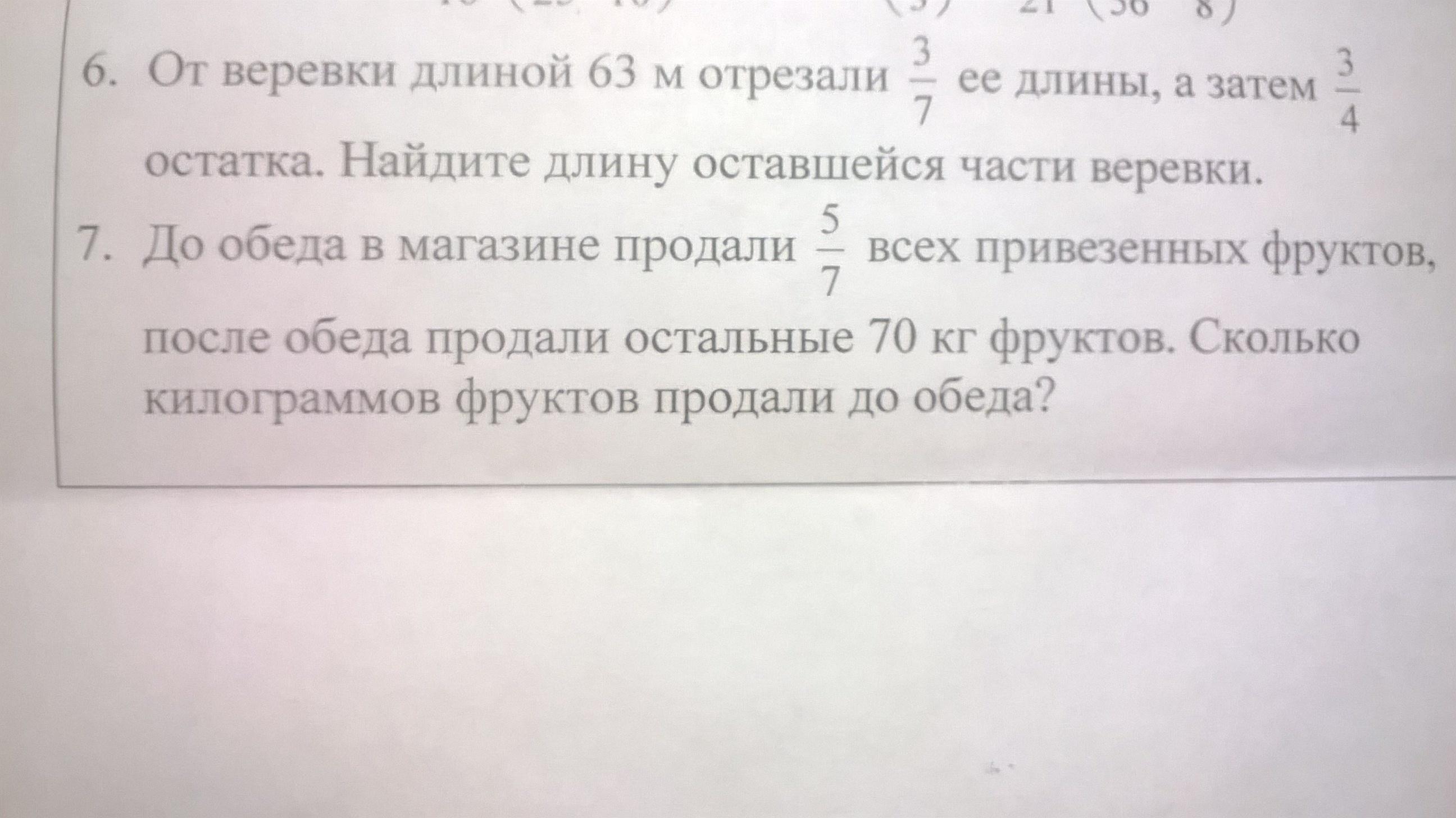 Срочно!!! Помогите!!!!! Решить задачи номер 6,7.!!! 20баллов!!!