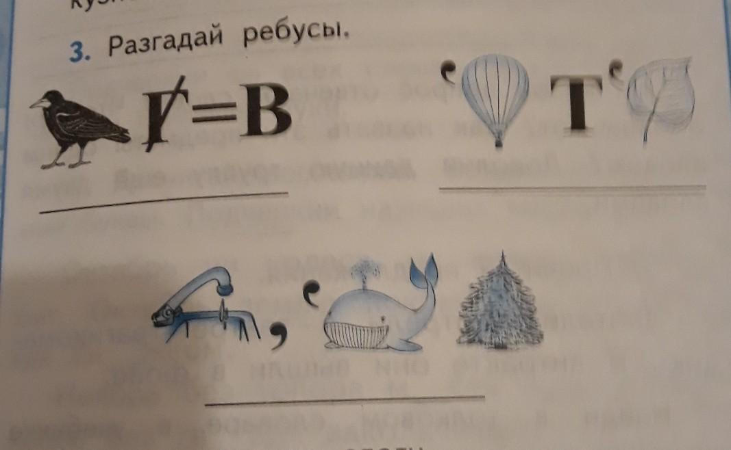Днем, разгадать ребусы по русскому языку 2 класс в картинках