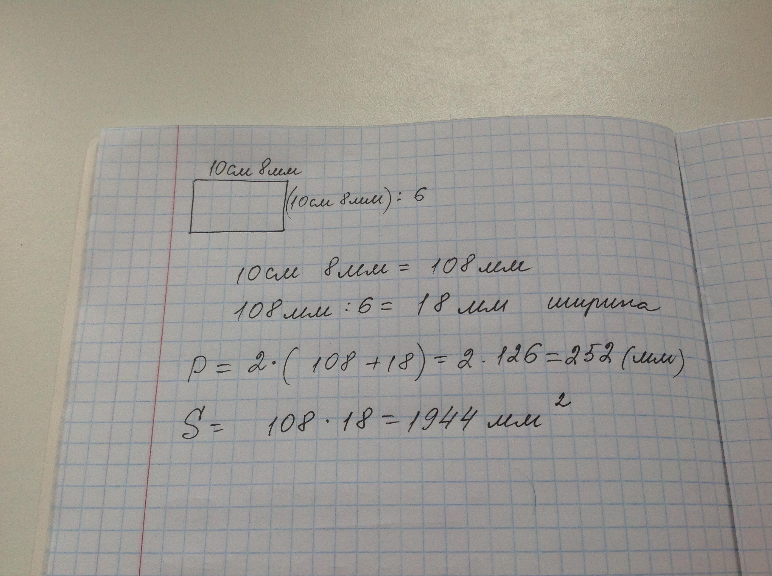 Решение задач периметр и площадь геометрия решения задач вопрос ответ
