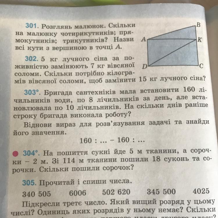Як решить задачу 4 класса равновесие реакций и скорость реакций решение задач