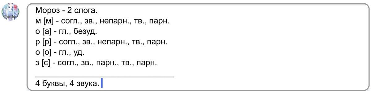 Выполните звуко-буквенный разбор слова МОРОЗ - orior-aks