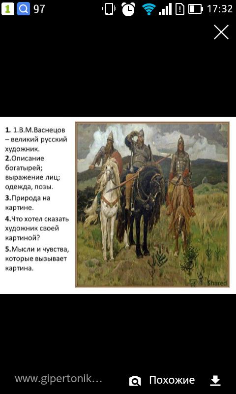 Эссе по картине три богатыря 4865